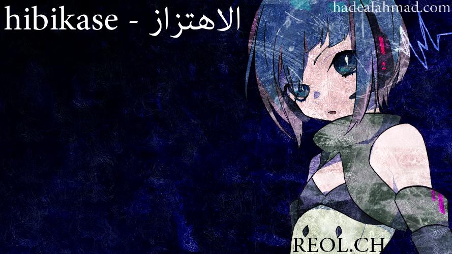 الاهتزاز – Hibikase للمطربة Reol مترجمة للعربية