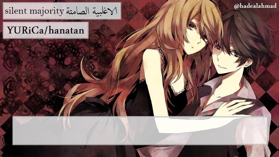 الأغلبية الصامتة – يوريكا هاناتان – مترجمة للعربية    Silent Majority – YURiCa/Hanatan – Arabic Subs
