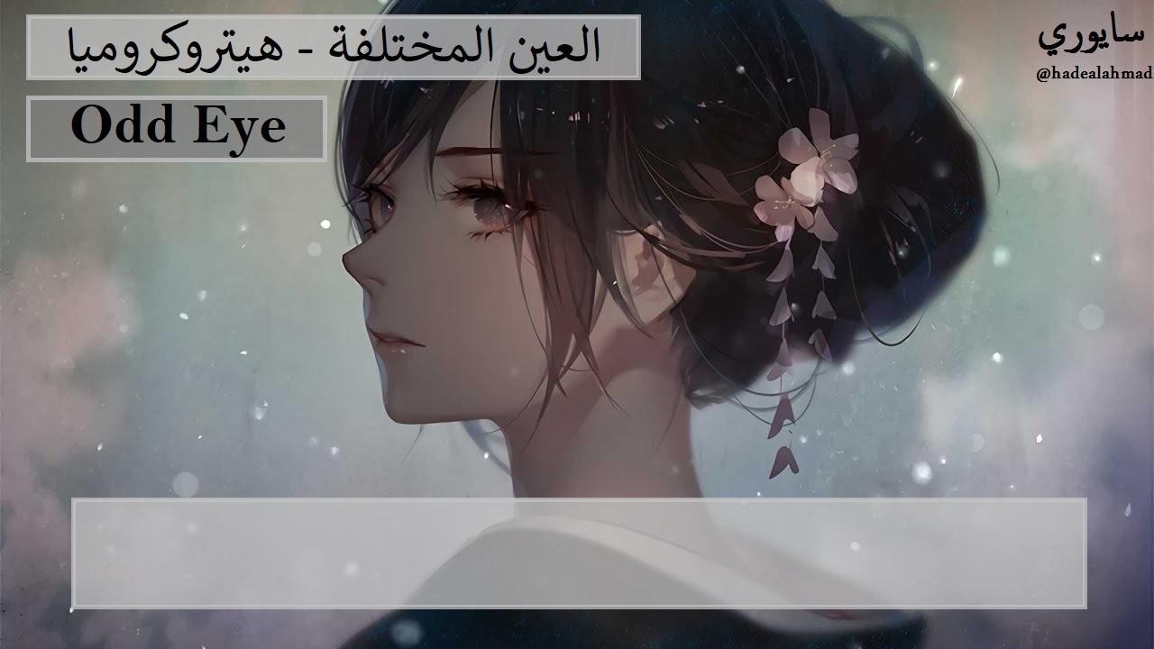 العين المخلتفة – هيتروكروميا – سايوري – مترجمة للعربية