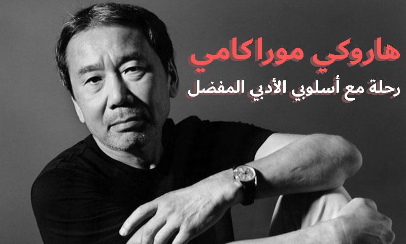 هاروكي موراكامي، رحلة مع أسلوبي الأدبي المفضل