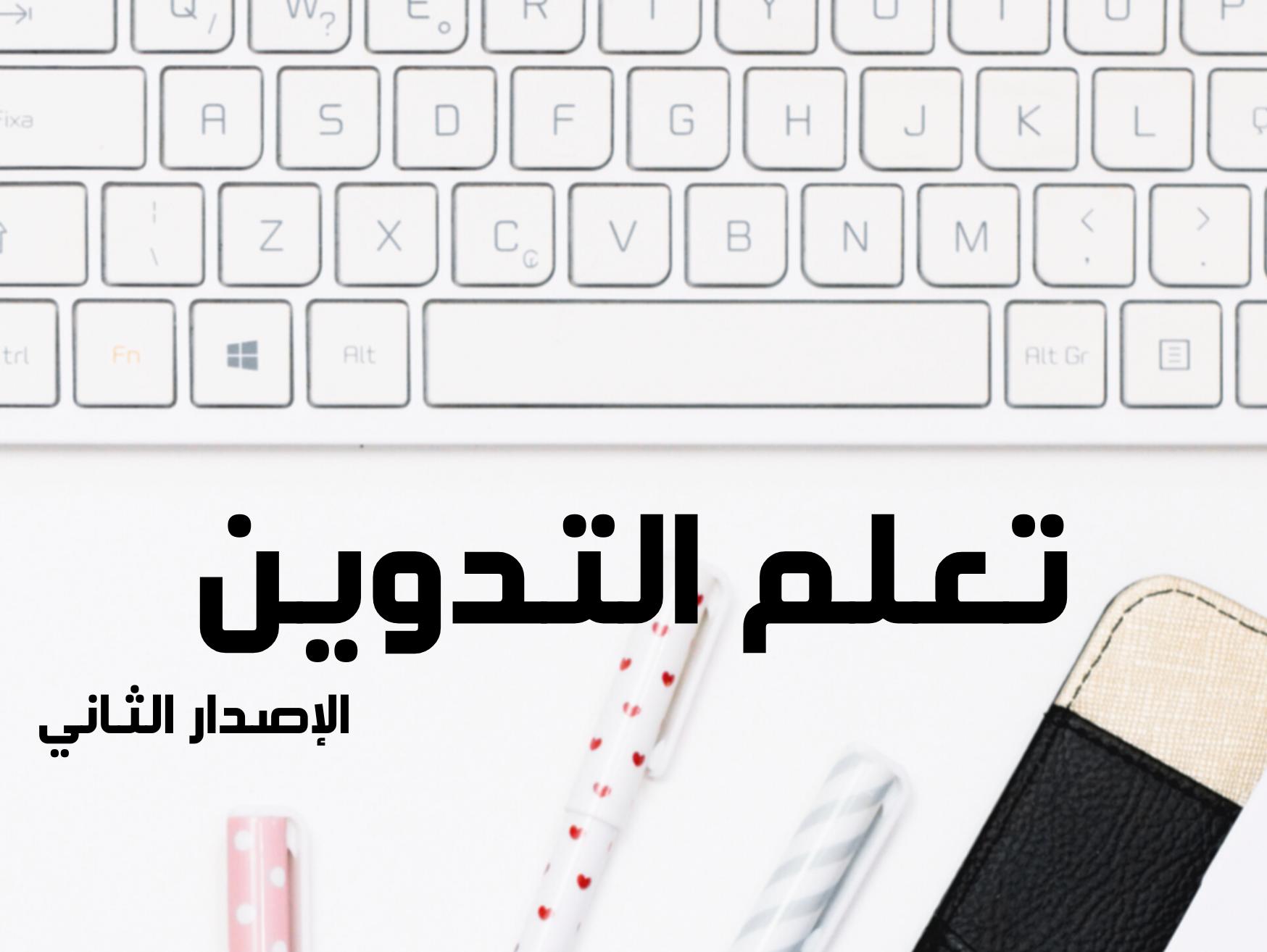 تعلّم التدوين، الإصدار الثاني