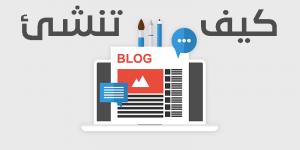 كيف تنشئ مدوّنة