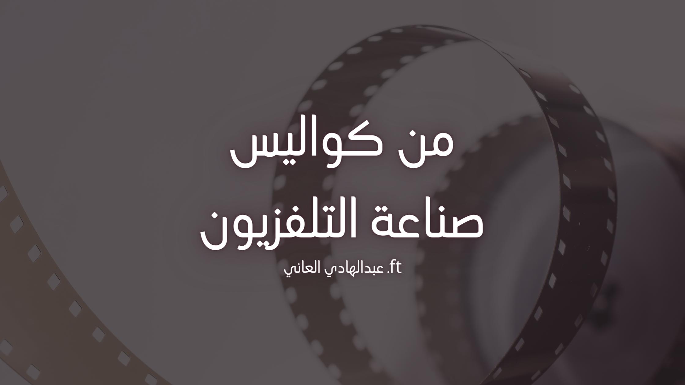 من كواليس عالم التلفزيون مع عبدالهادي العاني – بودكاست #1