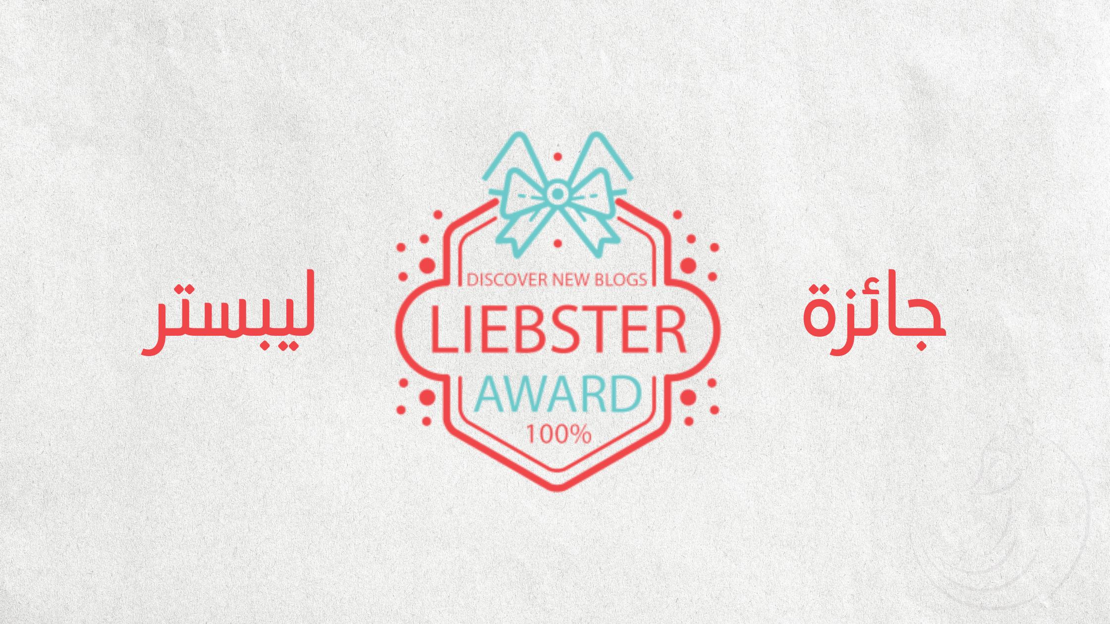 جائزة ليبستر وإجابات على أسئلة طرحها فرزت الشياح